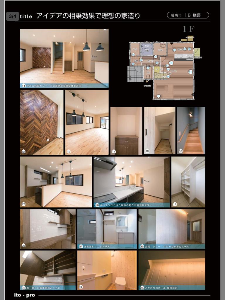 碧南市新築住宅