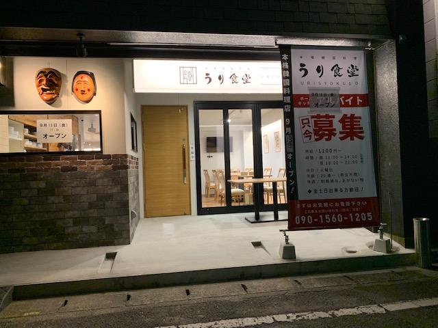安城市 韓国料理店