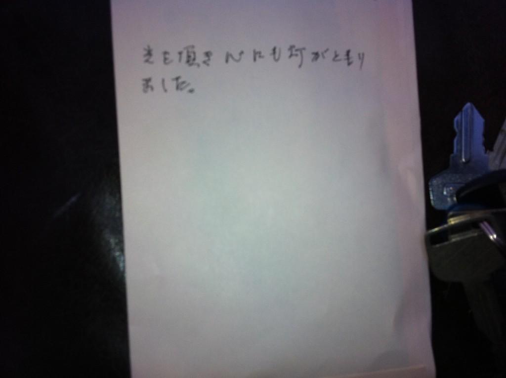 被災者から頂いた手紙
